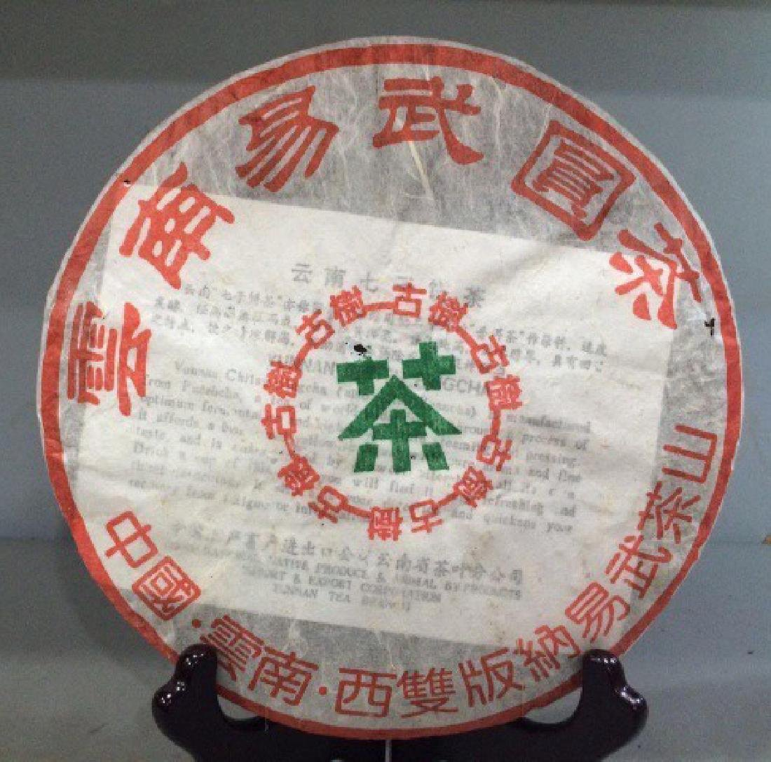 CHINA YUNNAN PU'ER BRICK TEA Y2002 400 GRAM