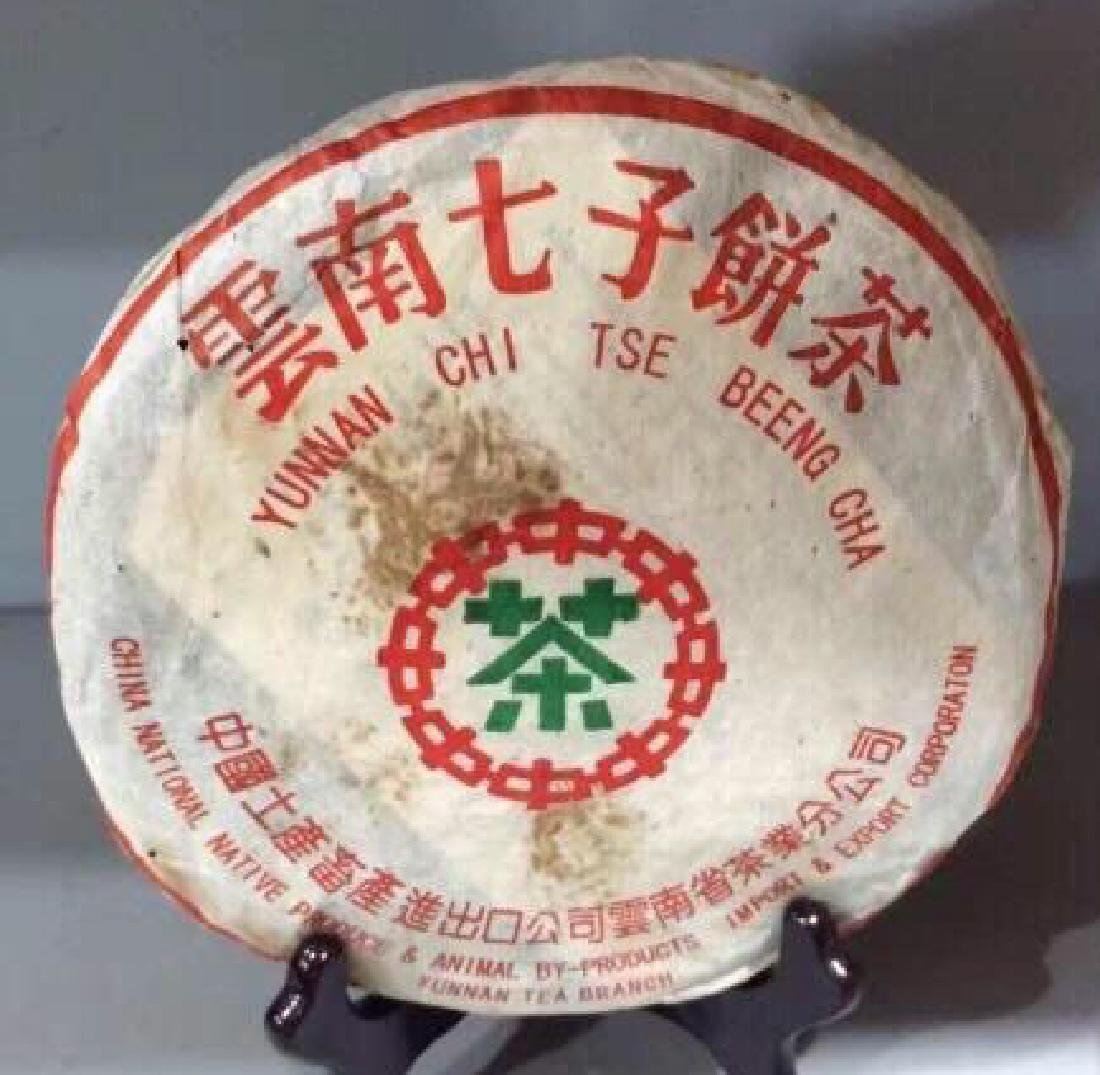 CHINA YUNNAN PU'ER BRICK TEA Y1993 375 GRAM