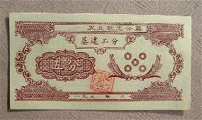 CHINESE FIVE CENT BANK NOTE REPUBLIC PERIOD