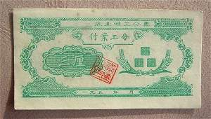 CHINESE 30 CENT BANK NOTE REPUBLIC PERIOD