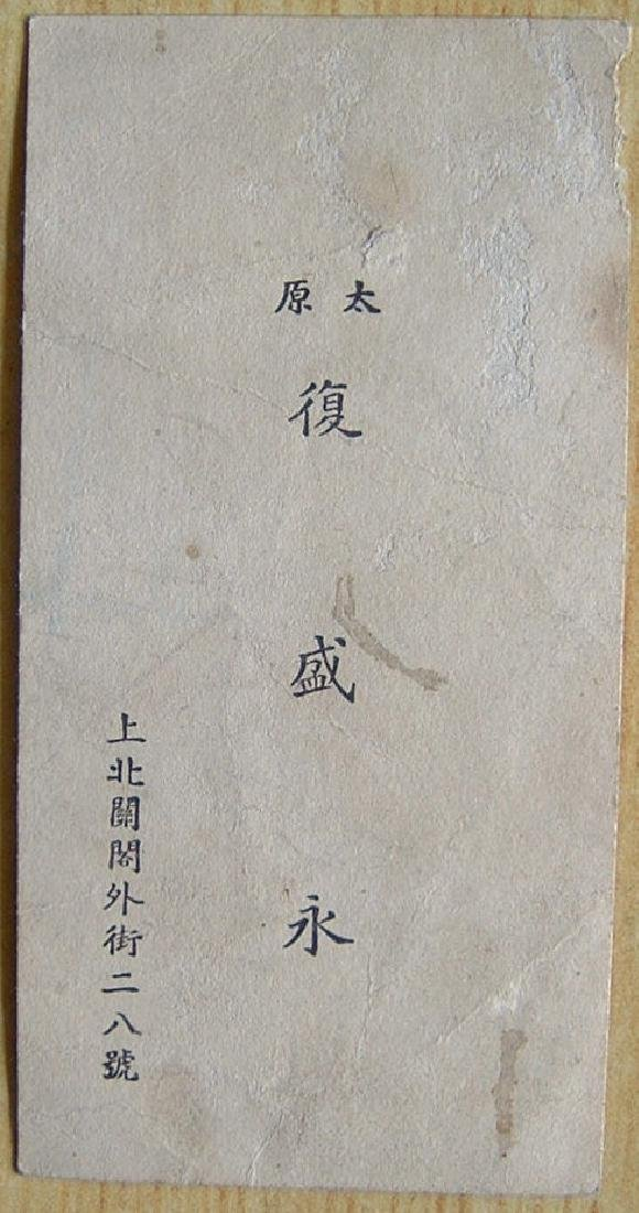 CHINESE BANK NOTE CHING DYNASTY - 2