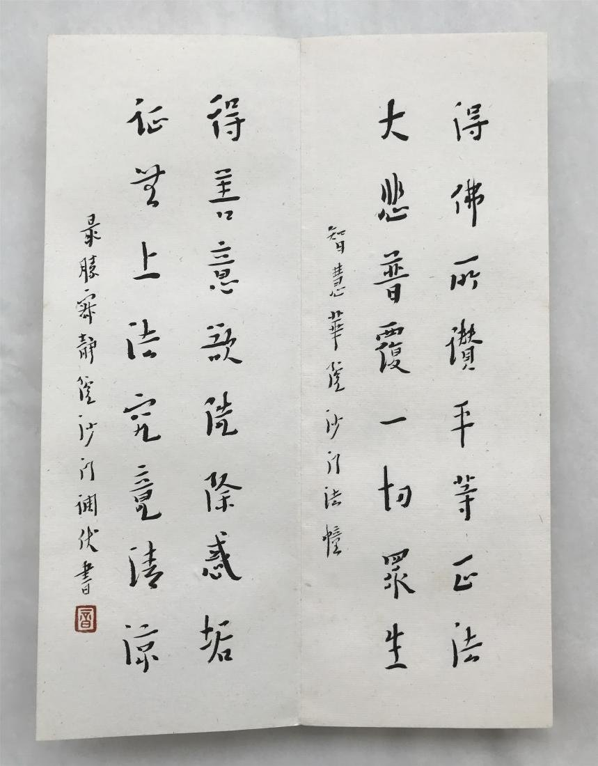 FORTY-EIGHT PAGES OF CHINESE ALBUM CALLIGRAPHY - 10