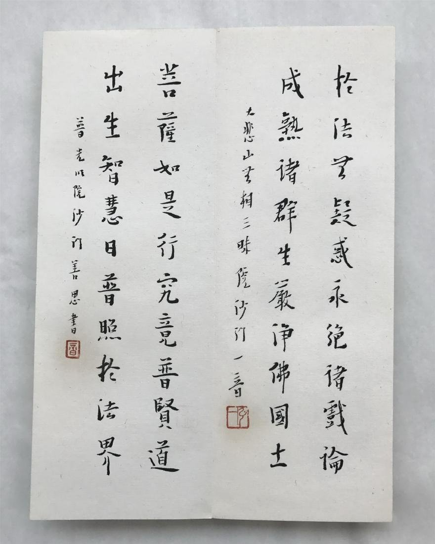 FORTY-EIGHT PAGES OF CHINESE ALBUM CALLIGRAPHY - 11