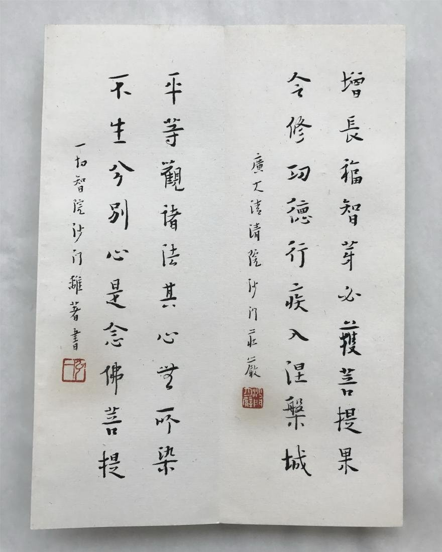 FORTY-EIGHT PAGES OF CHINESE ALBUM CALLIGRAPHY - 12