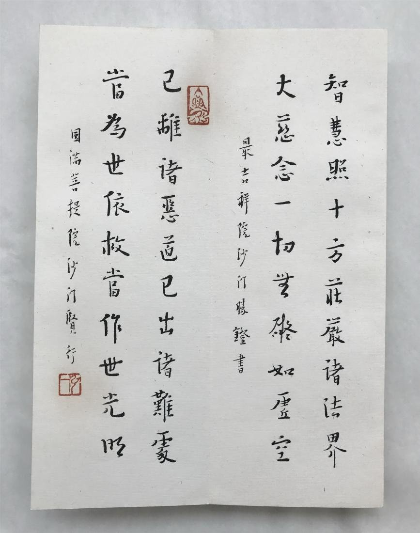FORTY-EIGHT PAGES OF CHINESE ALBUM CALLIGRAPHY - 13