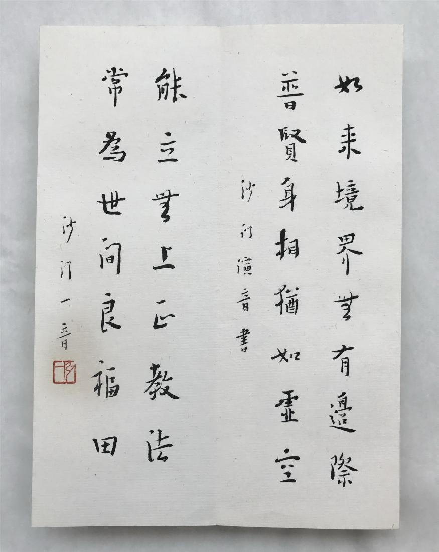 FORTY-EIGHT PAGES OF CHINESE ALBUM CALLIGRAPHY - 14