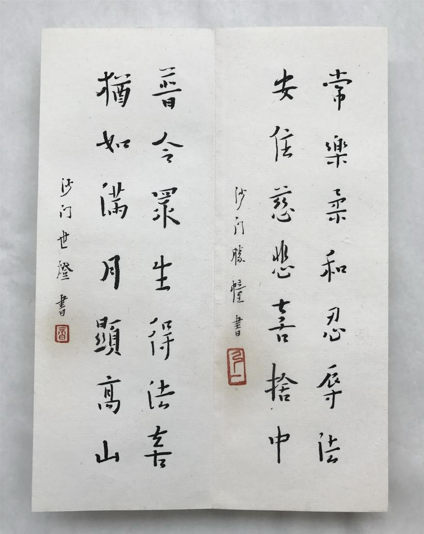 FORTY-EIGHT PAGES OF CHINESE ALBUM CALLIGRAPHY - 15