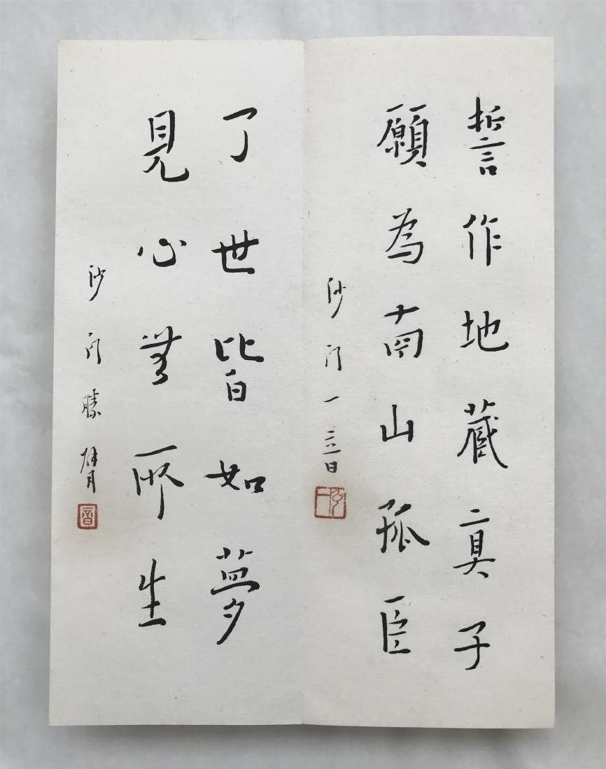 FORTY-EIGHT PAGES OF CHINESE ALBUM CALLIGRAPHY - 16