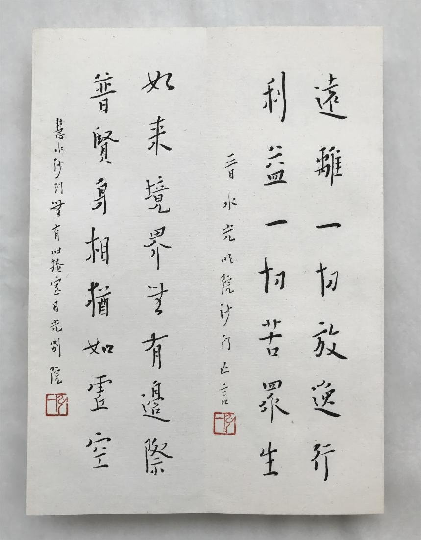 FORTY-EIGHT PAGES OF CHINESE ALBUM CALLIGRAPHY - 17