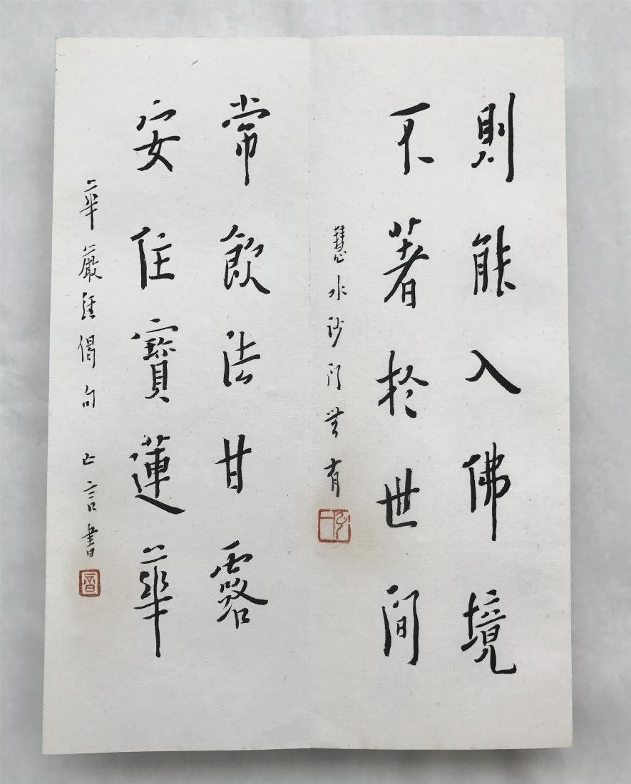 FORTY-EIGHT PAGES OF CHINESE ALBUM CALLIGRAPHY - 18