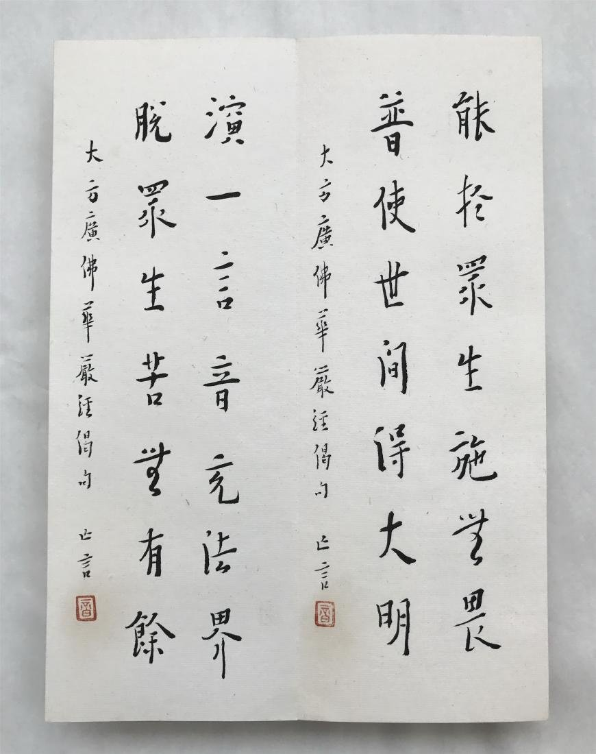 FORTY-EIGHT PAGES OF CHINESE ALBUM CALLIGRAPHY - 19