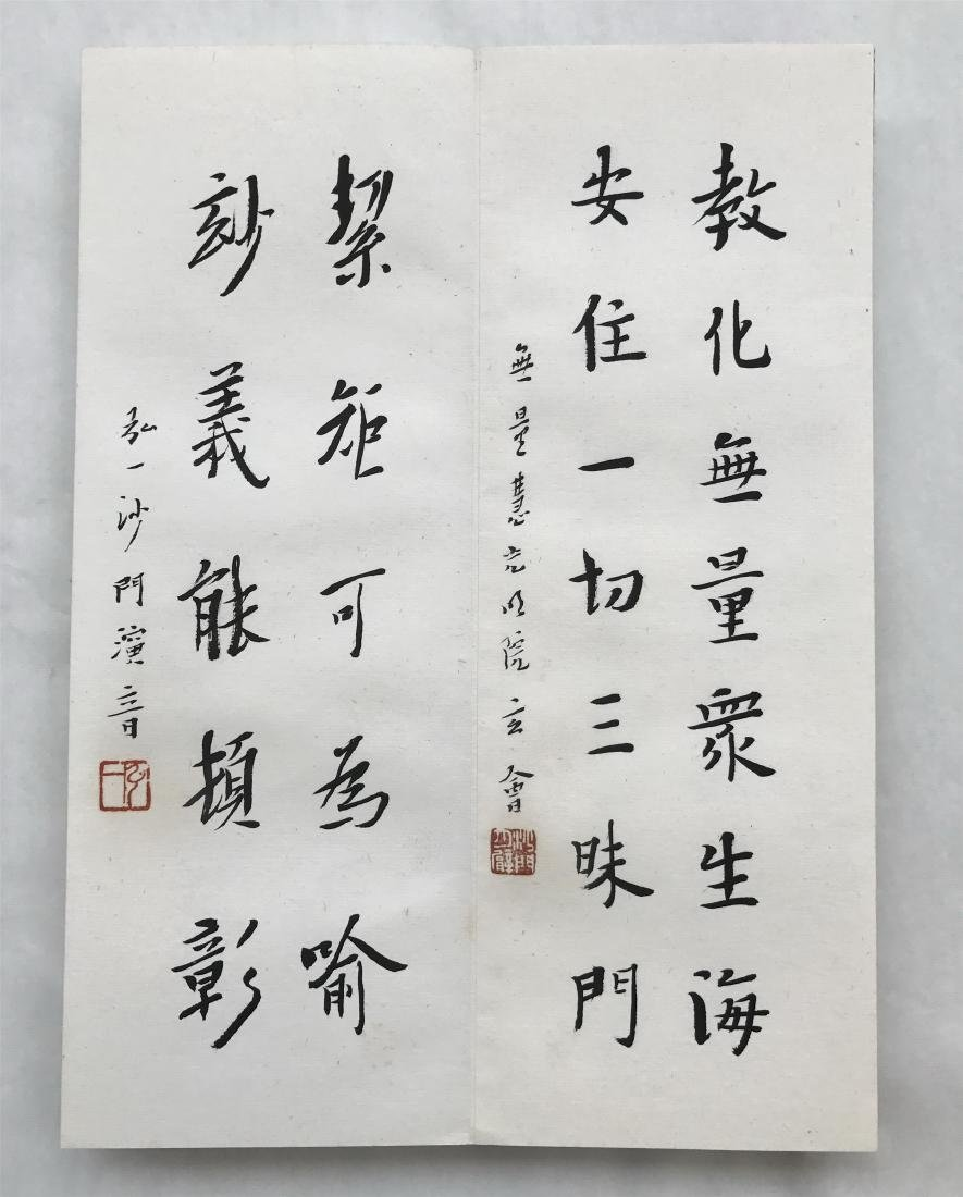 FORTY-EIGHT PAGES OF CHINESE ALBUM CALLIGRAPHY - 5