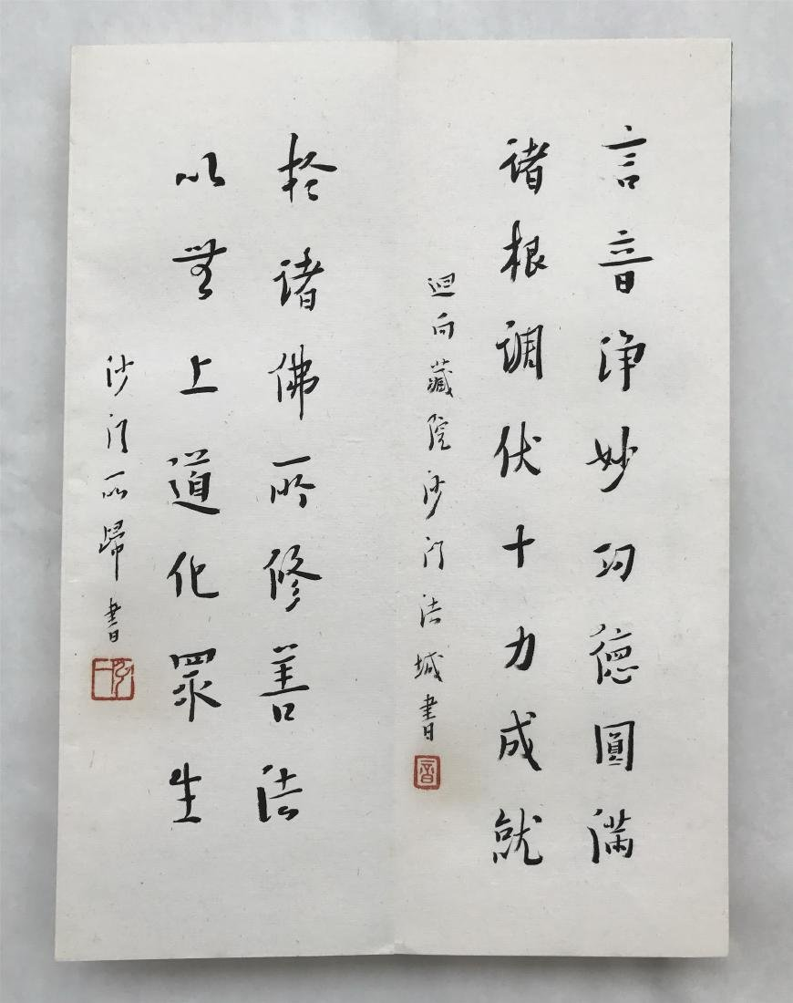 FORTY-EIGHT PAGES OF CHINESE ALBUM CALLIGRAPHY - 7