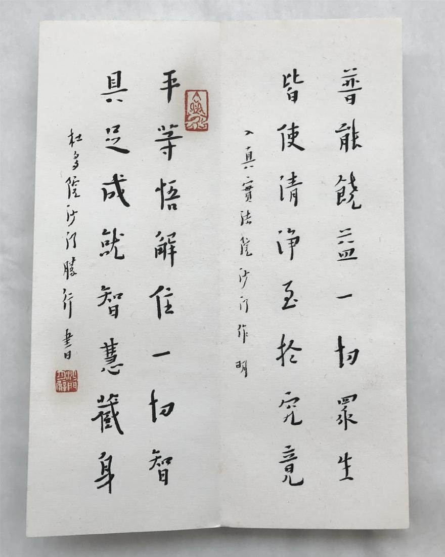 FORTY-EIGHT PAGES OF CHINESE ALBUM CALLIGRAPHY - 9