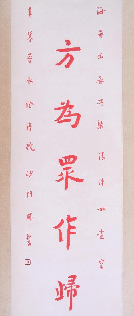 CHINESE SCROLL CALLIGRPAHY COUPLET WITH PUBLICATION - 2