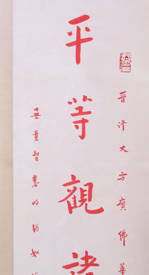 CHINESE SCROLL CALLIGRPAHY COUPLET WITH PUBLICATION - 3