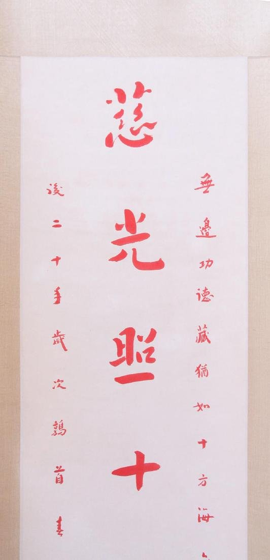 CHINESE SCROLL CALLIGRPAHY COUPLET WITH PUBLICATION - 4