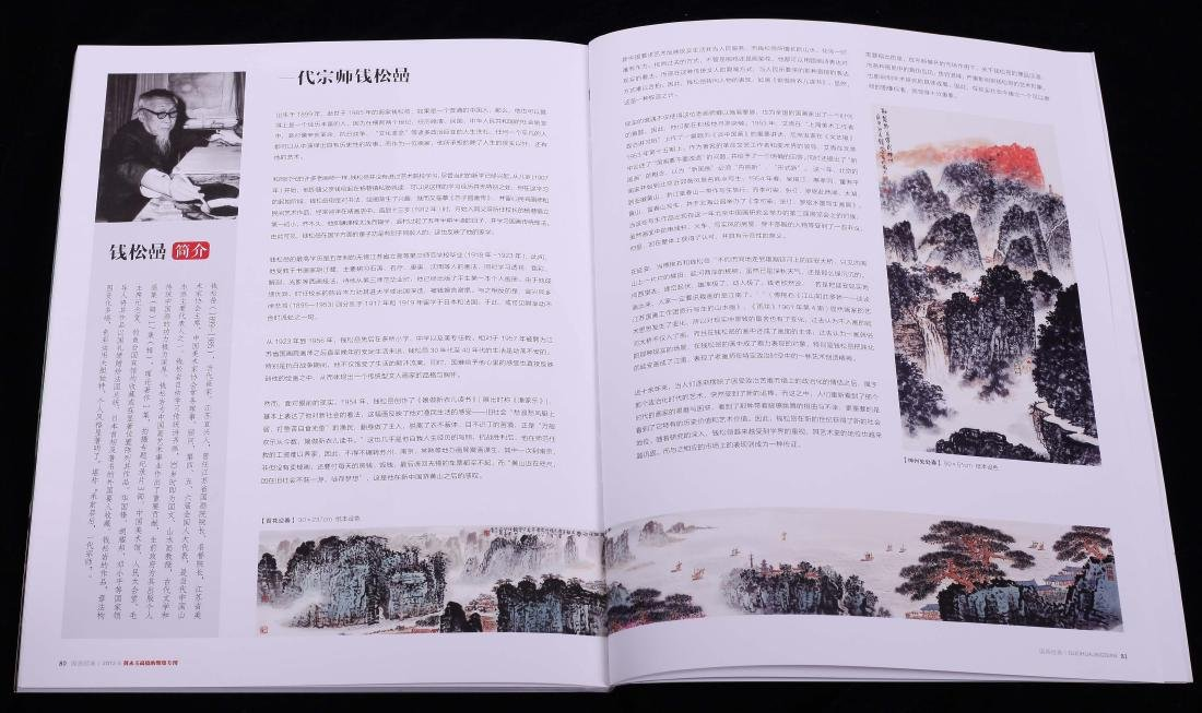CHINESE HAND SCROLL PAINTING OF MOUNTAIN VIEWS WITH - 7