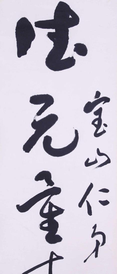 CHINESE SCROLL PAINTING OF CALLIGRAPHY COUPLET - 2