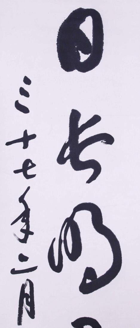 CHINESE SCROLL PAINTING OF CALLIGRAPHY COUPLET - 3