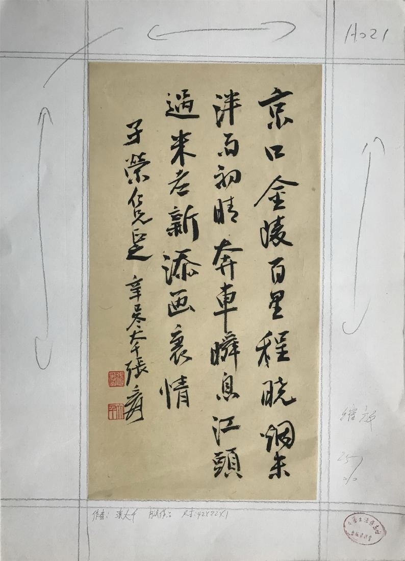 ONE PAGE OF CHINESE ABLUM CALLIGRAPHY ON PAPER