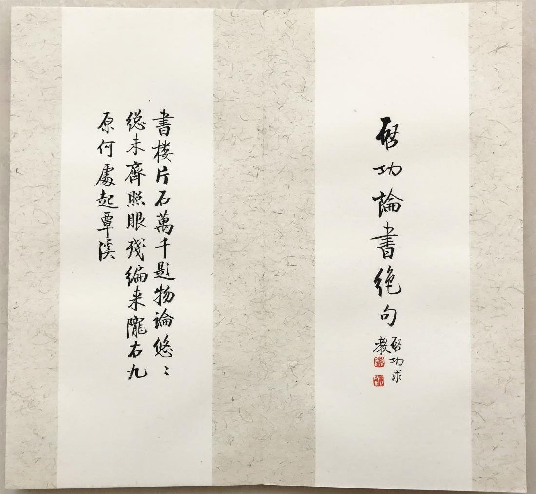 TWEELVE PAGES OF CHINESE ABLUM CALLIGRAPHY ON PAPER - 2