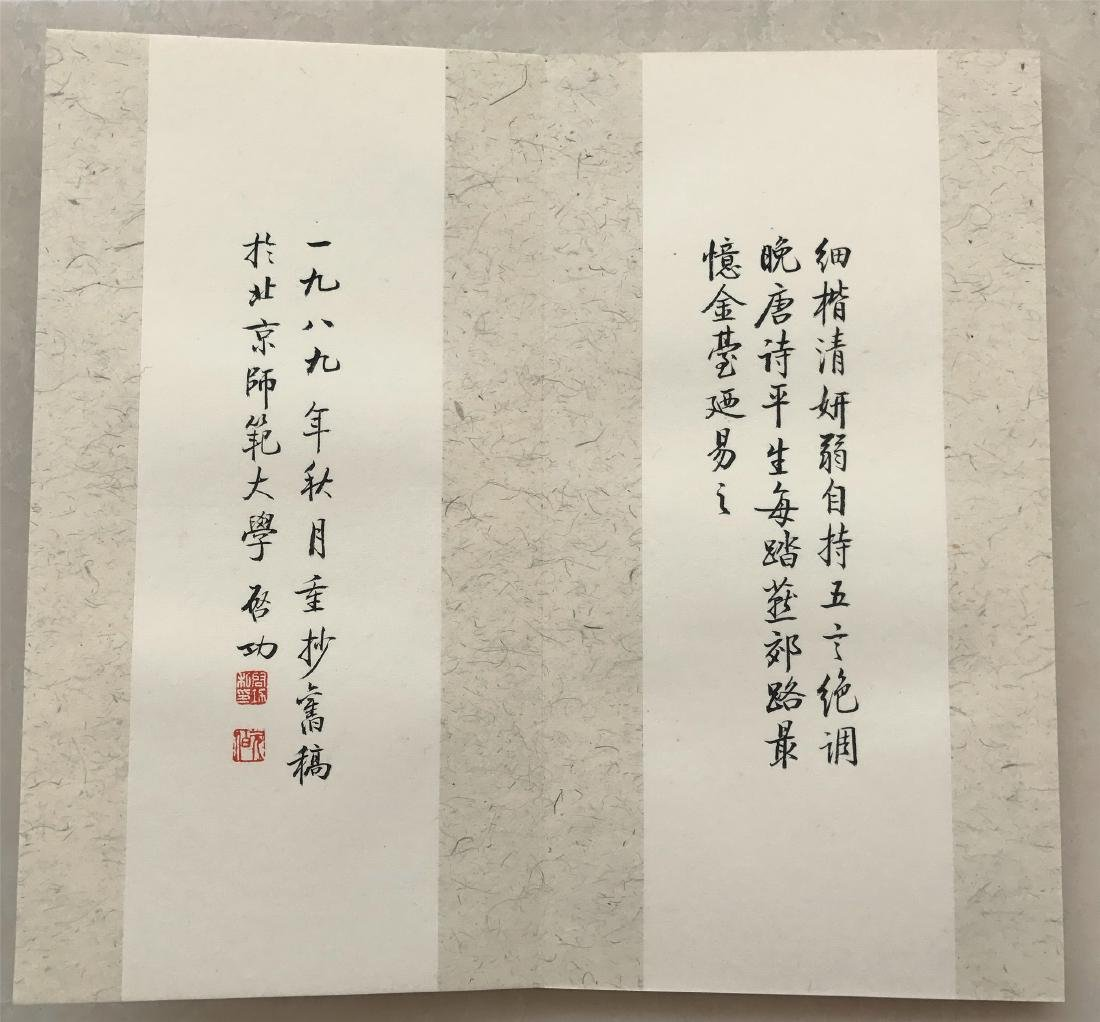 TWEELVE PAGES OF CHINESE ABLUM CALLIGRAPHY ON PAPER - 7
