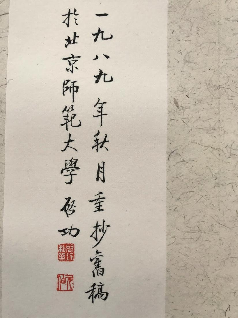 TWEELVE PAGES OF CHINESE ABLUM CALLIGRAPHY ON PAPER - 8