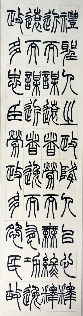 EIGHT LARGE PANELS OF CHINESE SCROLL CALLIGRAPHY ON - 3