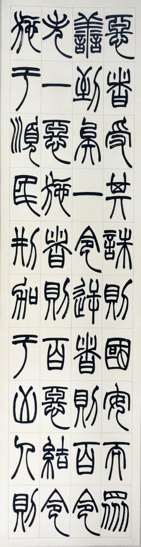 EIGHT LARGE PANELS OF CHINESE SCROLL CALLIGRAPHY ON - 5