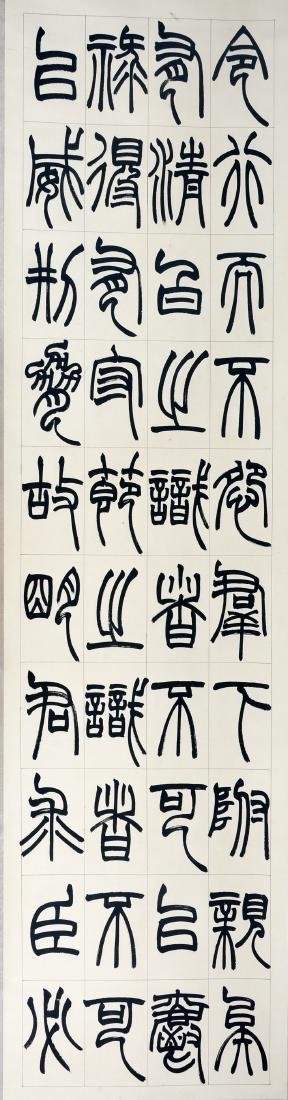 EIGHT LARGE PANELS OF CHINESE SCROLL CALLIGRAPHY ON - 6