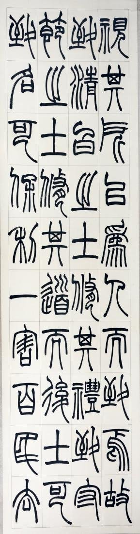EIGHT LARGE PANELS OF CHINESE SCROLL CALLIGRAPHY ON - 7