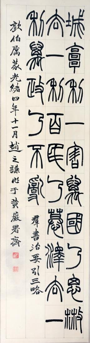 EIGHT LARGE PANELS OF CHINESE SCROLL CALLIGRAPHY ON - 8