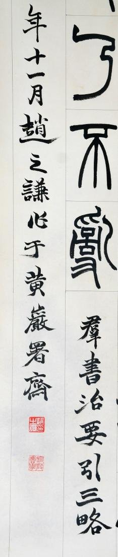 EIGHT LARGE PANELS OF CHINESE SCROLL CALLIGRAPHY ON - 9