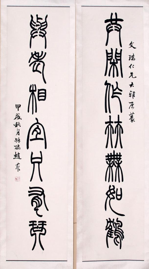 CHINESE SCROLL CALLIGRAPHY COUPLET