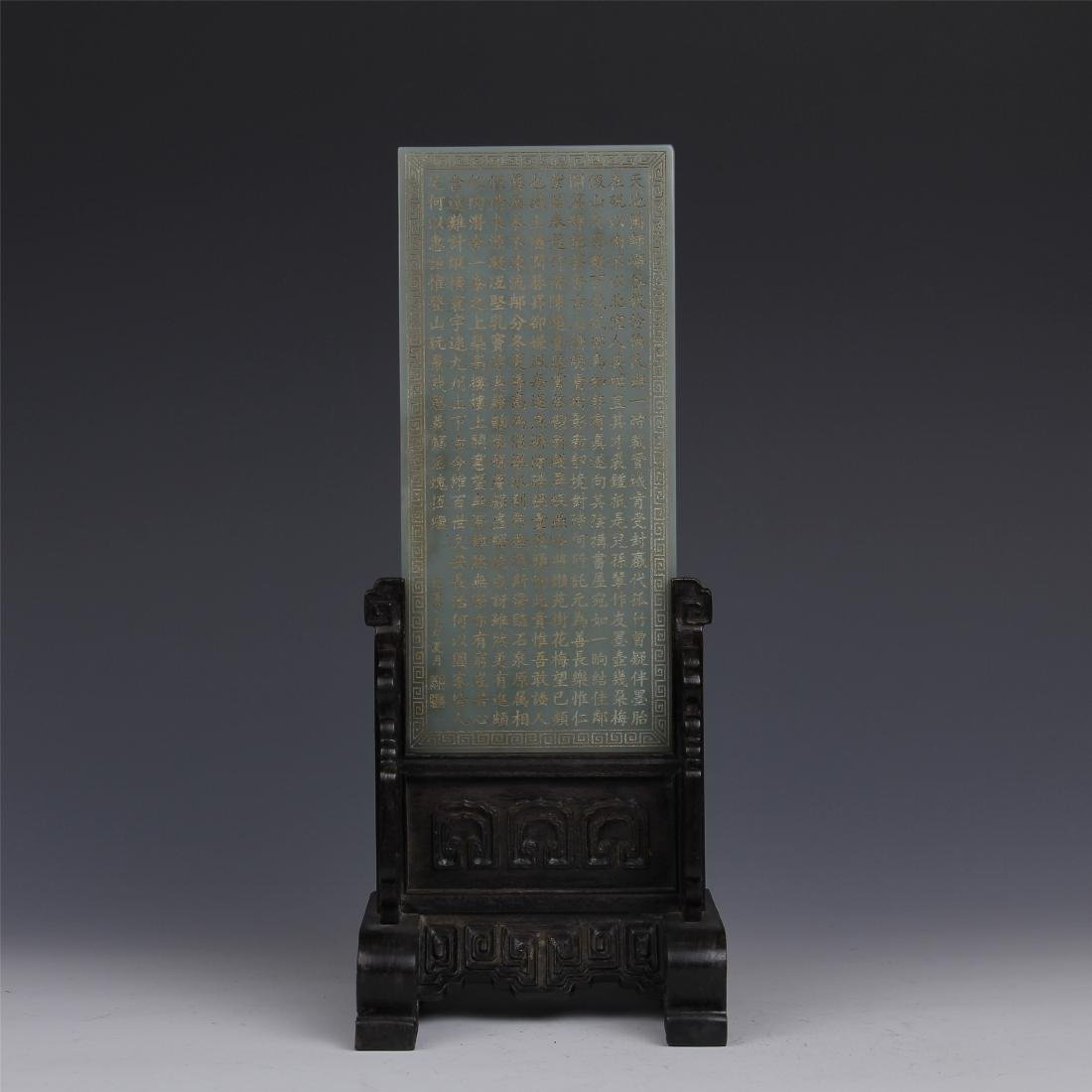 CHINESE TABLE SCREEN WITH JADE PLAQUE INSCRIPTED WITH