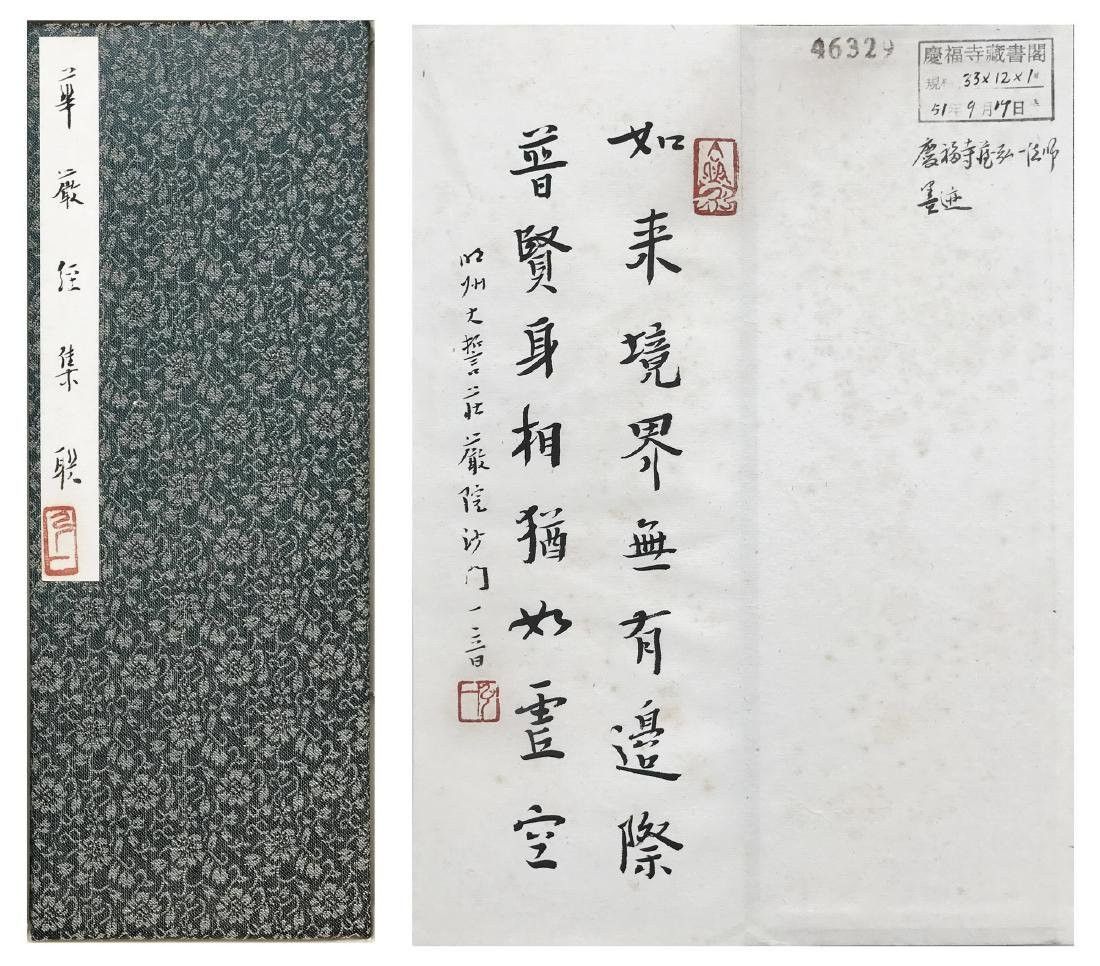 FORTY-EIGHT PAGES OF CHINESE ALBUM CALLIGRAPHY