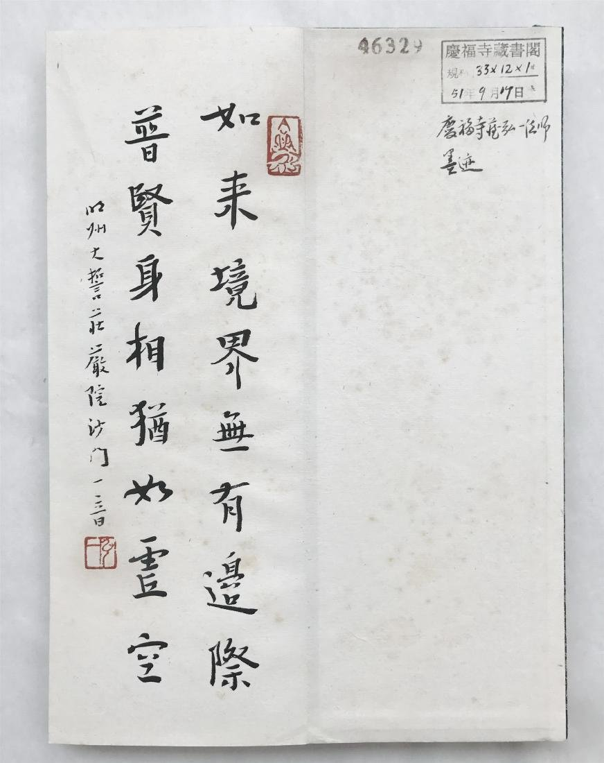 FORTY-EIGHT PAGES OF CHINESE ALBUM CALLIGRAPHY - 3