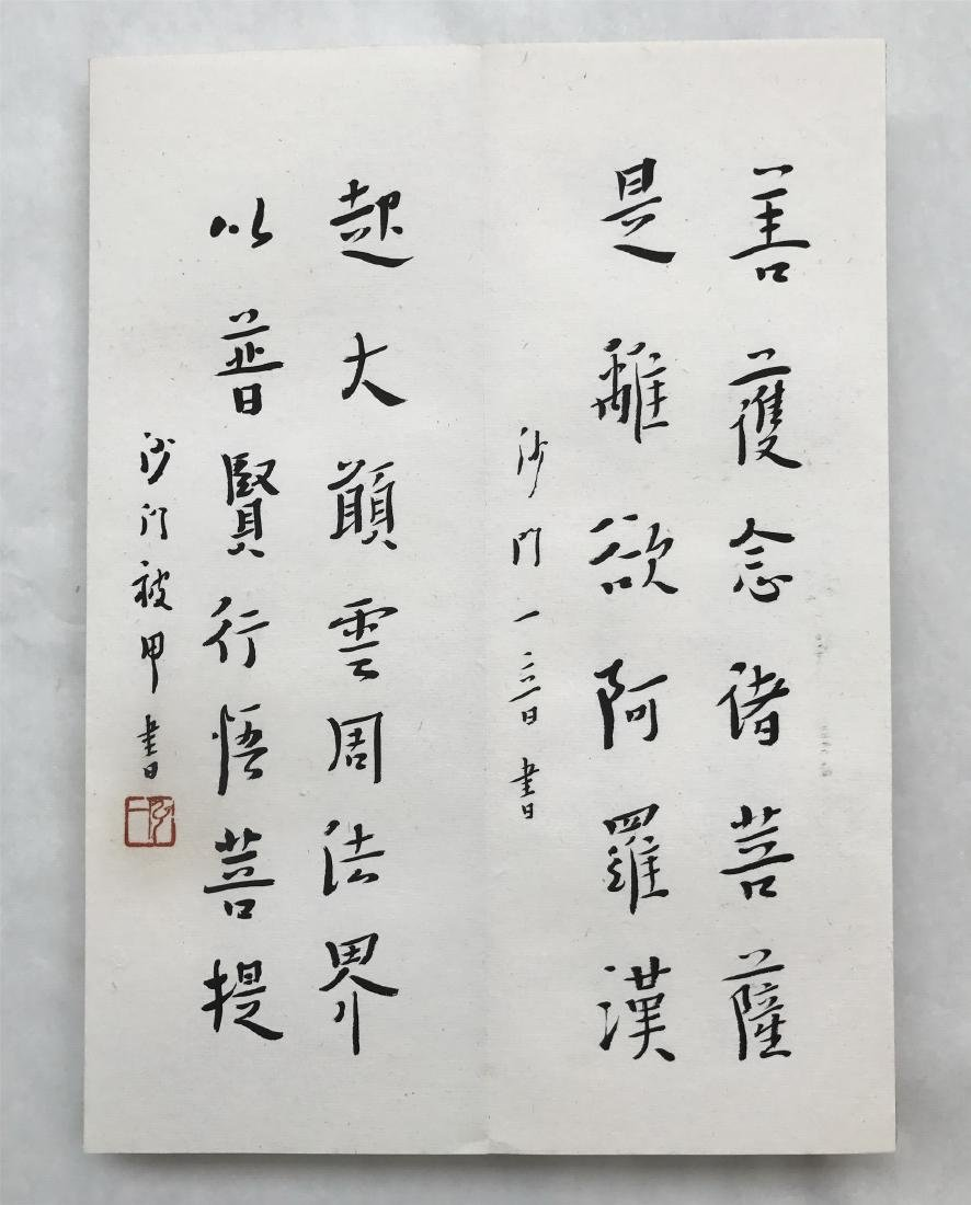 FORTY-EIGHT PAGES OF CHINESE ALBUM CALLIGRAPHY - 6