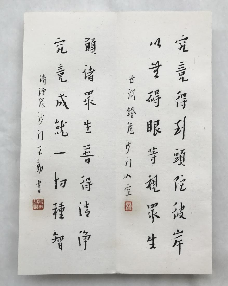 FORTY-EIGHT PAGES OF CHINESE ALBUM CALLIGRAPHY - 8
