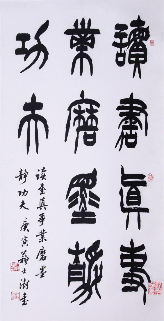CHINESE SCROLL CALLIGRAPHY AND COUPLET - 2