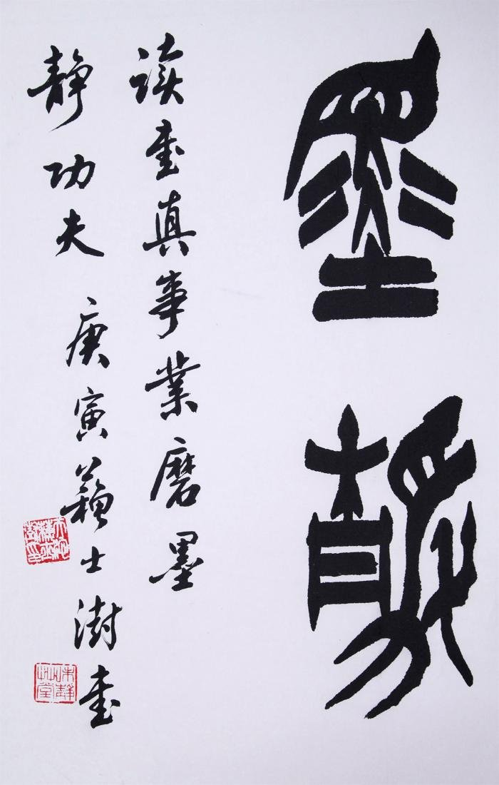 CHINESE SCROLL CALLIGRAPHY AND COUPLET - 5