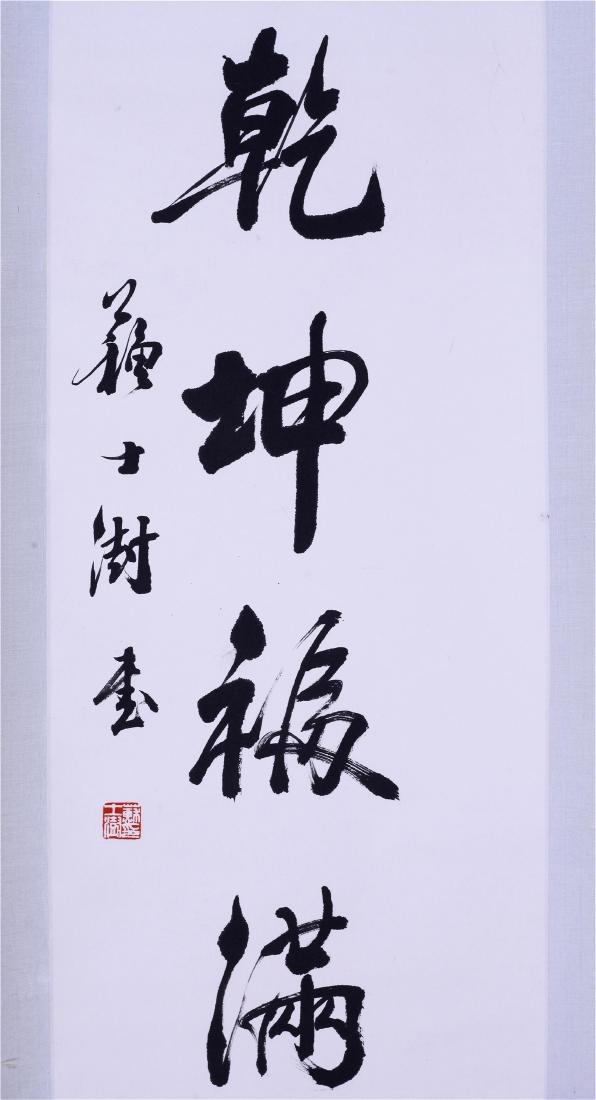 CHINESE SCROLL CALLIGRAPHY AND COUPLET - 8