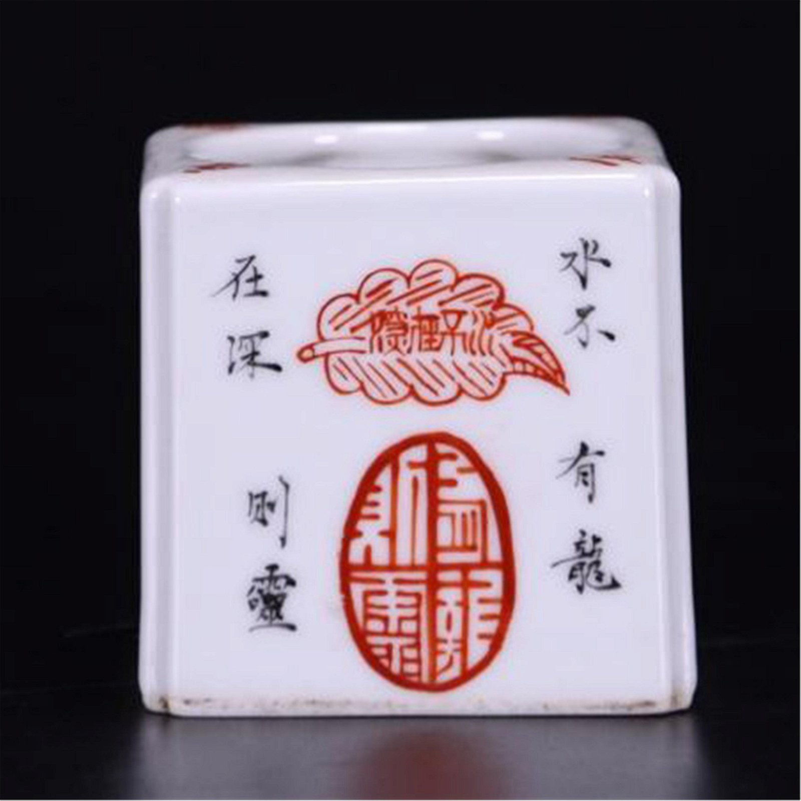 CHINESE PORCELAIN RED STAMP SQUARE WATER POT