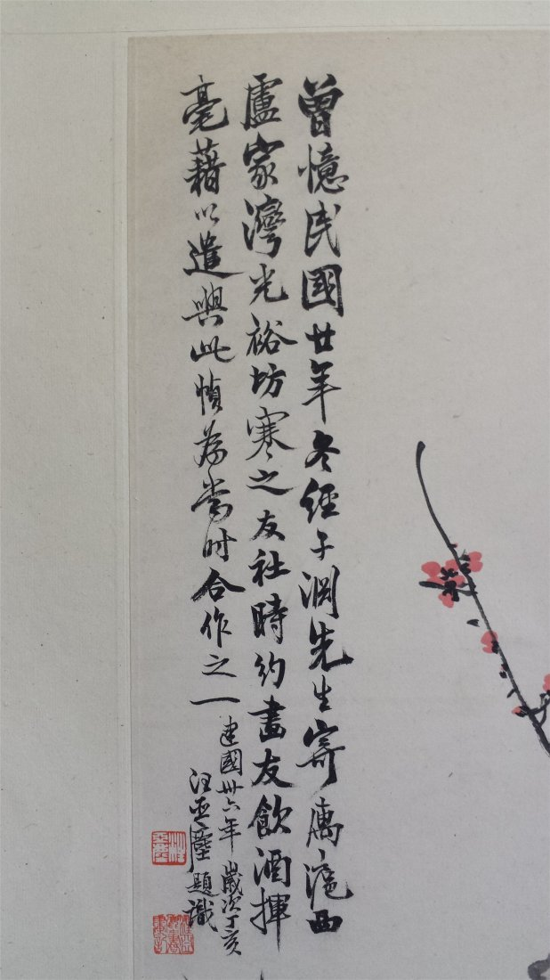 CHINESE SCROLL PAINTING OF BAMBOO AND ROCK - 6