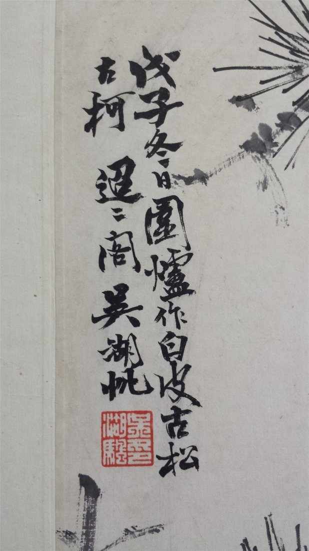 CHINESE SCROLL PAINTING OF PINE AND ROCK - 4