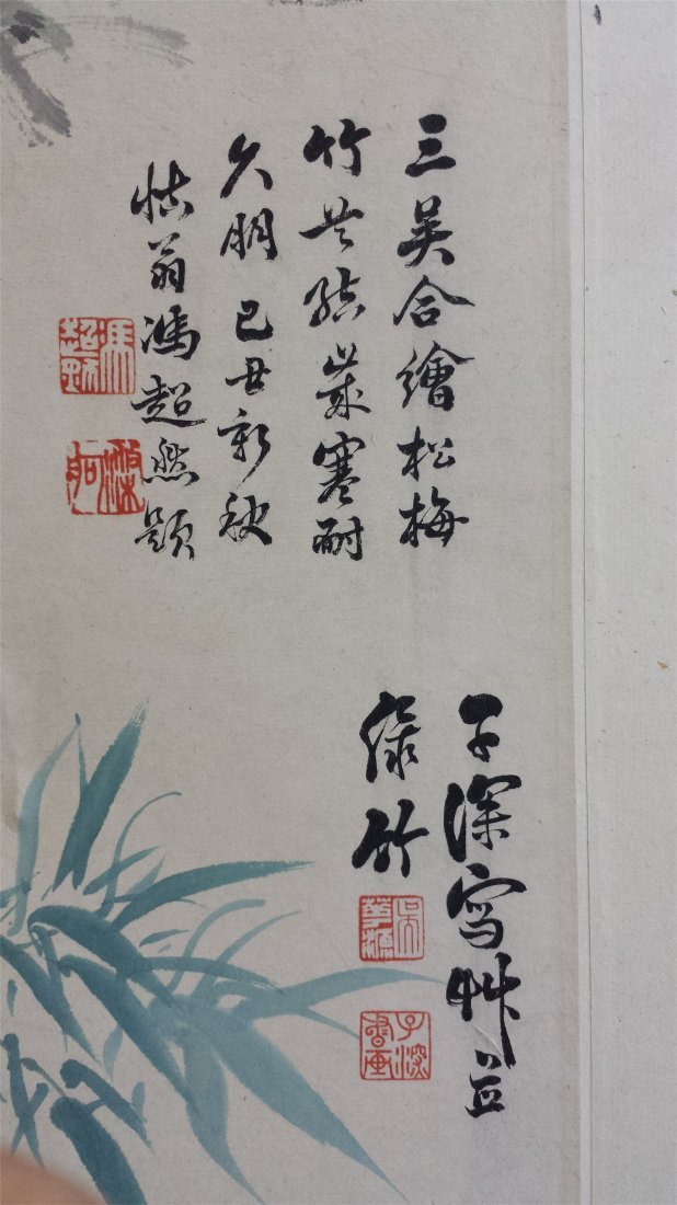 CHINESE SCROLL PAINTING OF PINE AND ROCK - 5