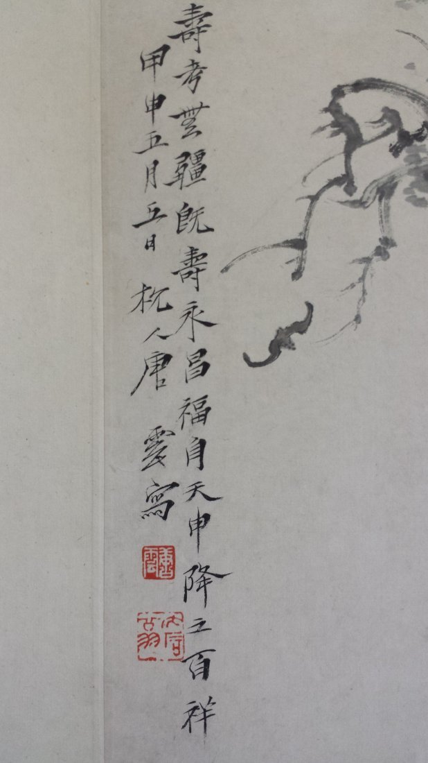 CHINESE SCROLL PAINTING OF MAN UNDER PINE - 4