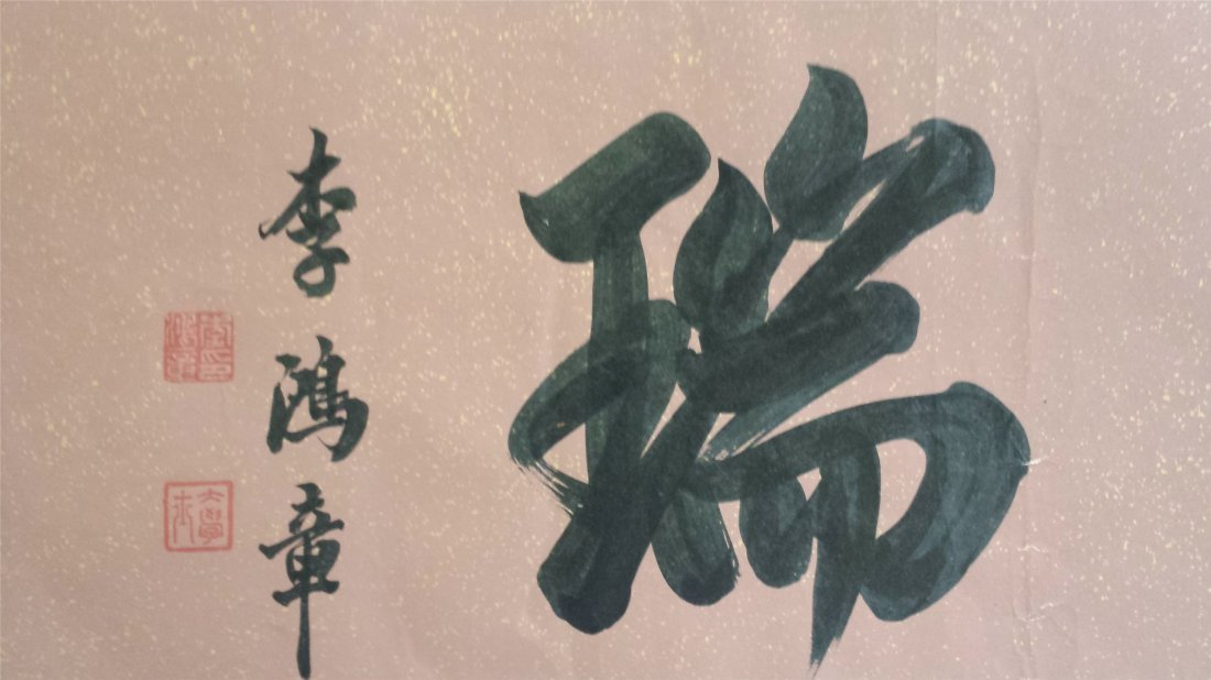 CHINESE UNMOUNTED SCROLL CALLIGRAPHY - 3
