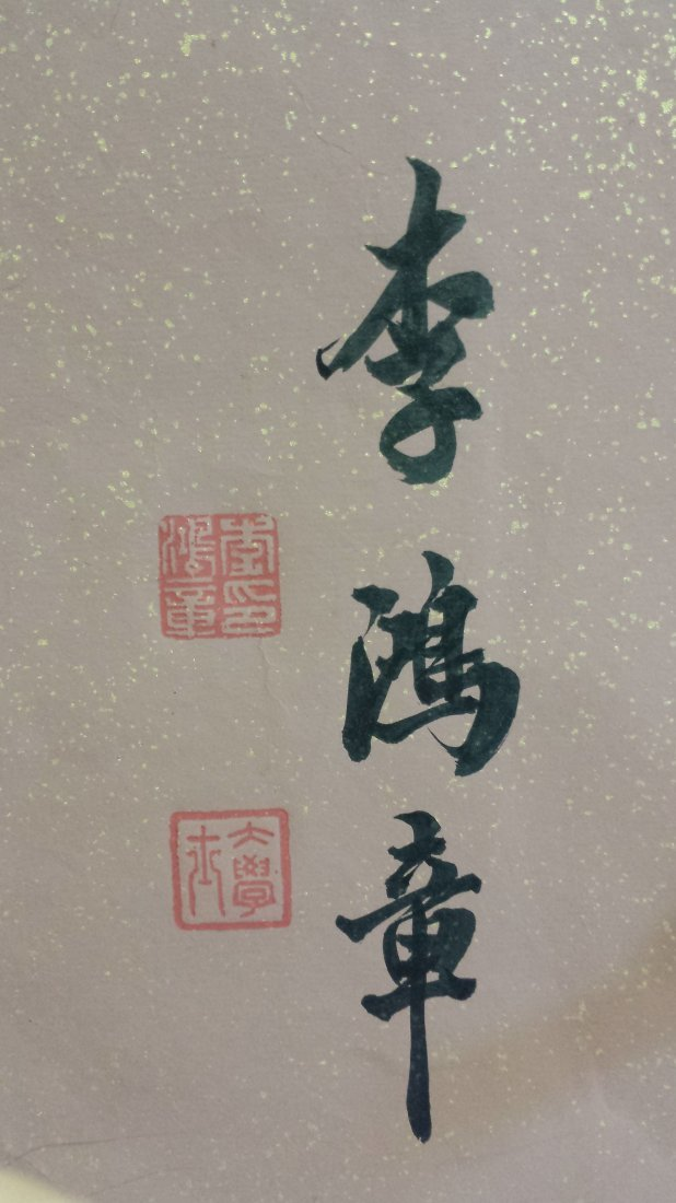 CHINESE UNMOUNTED SCROLL CALLIGRAPHY - 4